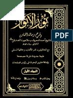 Noor Ul Anwaar Vol 1 Al Bushra