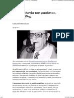 Η-ψυχολογία-του-φασίστα-Ραφαηλίδης-pdf.pdf