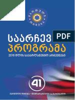 საარჩევნო პროგრამა 2016