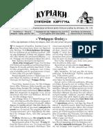 Κυριακή πρό τῆς Ὑψώσεως τοῦ Σταυροῦ, Ἐπισκόπου Αύγουστίνου Καντιώτη.pdf