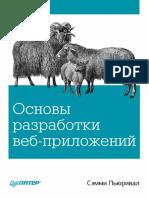 Pyurival_Semmi_-_Osnovy_razrabotki_veb-prilozheniy_Bestsellery_O_39_Reilly_-_2015.pdf