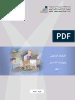 السلوك الوظيفي ومهارات الإتصال.pdf