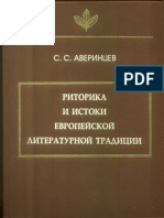 Ritorika i Istoki Ievropieiskoi Litierat Avierintsiev