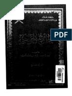 جامع الجواهر تأليف العلامة جمعة الصائغي الجزء السابع