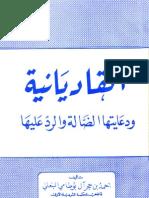 Al Qadiyaniyyah
