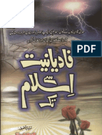 Qadiyaniat Se Islam Tak by Muhammad Mateen Khalid