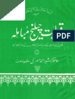 Qubooliyat Challenge Mubahla by Hafiz Bashir Ahmad Misri