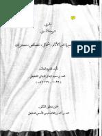 1166-محمد بن سعيد اليدالي الديماني-المربي شرح صلاة ربي