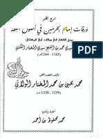 1244-الشيخ سيدي محمد الكنتي-نظم ورقات إمام الحرمين-شرح محمد يحيى الولاتي