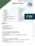 09_дни-недели.pdf