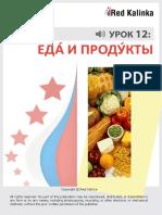 12_урок_еда-и-продукты1.pdf