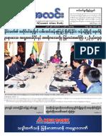 Myanma Alinn Daily_ 12 September 2016 Newpapers.pdf