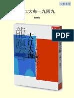 龙应台 - 大江大海 一九四九.pdf