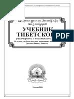 Учебник тиб. языка.pdf