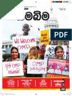 Samabima 69 Issued (2016 September )