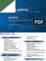 greek SF650.pdf