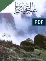 Alam Ajib Arvah