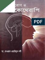 Manosik Rog or Psychotherapy.pdf