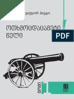 99 წელი.pdf