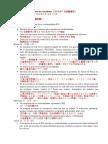 Reporte de actividades(español-japonés)Julio2016word.doc