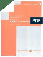 System IdentificSystem Identification Theory for the Useration Theory for the User 2ed, 1999 (Lennart Ljung)