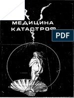 Медицина_катастроф_n1-1992_27059736.pdf