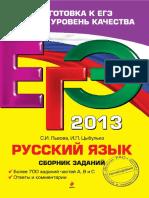 EGE 2013 Russky Yaz Sb Zadany Lvova 2012
