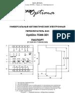 УНИВЕРСАЛЬНЫЙ АВТОМАТИЧЕСКИЙ ЭЛЕКТРОННЫЙ ПЕРЕКЛЮЧАТЕЛЬ ФАЗ OptiDin ПЭФ-301