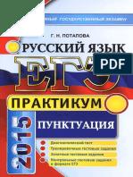 721- Ege 2015. Russkiy Yaz. Praktikum. Punktuatsiya Potapova 2015 -128s