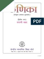Kanika-VII.pdf