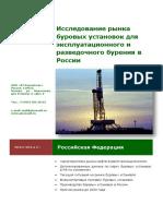 Исследование Рынка Буровых Установок Для Эксплуатационного и Разведочного Бурения 2013-2014 Гг