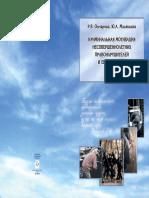 _Овчарова Р.В., Криминальная Мотивация Несовершеннолетних Правонарушителей