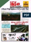 Pyimyanmar Journal No 1041.pdf