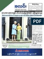 Myanma Alinn Daily_ 14 September 2016 Newpapers.pdf