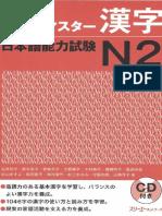 Kanji shin kanzen master n2