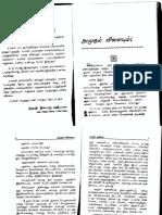 amutham vilayum.pdf
