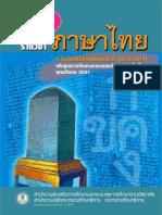 รายวิชาภาษาไทย พท 31001