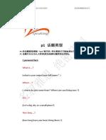 P1九大题型及目标考点句型
