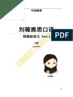2015-01-25刘薇口语预测班Part1.pdf