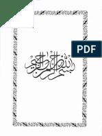 Ilm e Najom Quran K Hawaly Se Ph.d