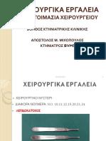 ΕΡΓΑΛΕΙΑ ΜΙΧΟΠΟΥΛΟΣ ΠΡΟΕΤΟΙΜΑΣΙΑ ΧΕΙΡΟΥΡΓΕΙΟΥ PDF