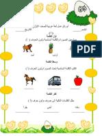 أوراق_عمل_لغة_عربية_للصف_الأول_30-12-2013