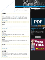 Glossary – KoreaBANG