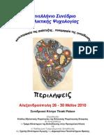 2010 Βιβλίο περιλήψεων Πανελλήνιου Συνεδρίου Εξελικτικής Ψυχολογίας
