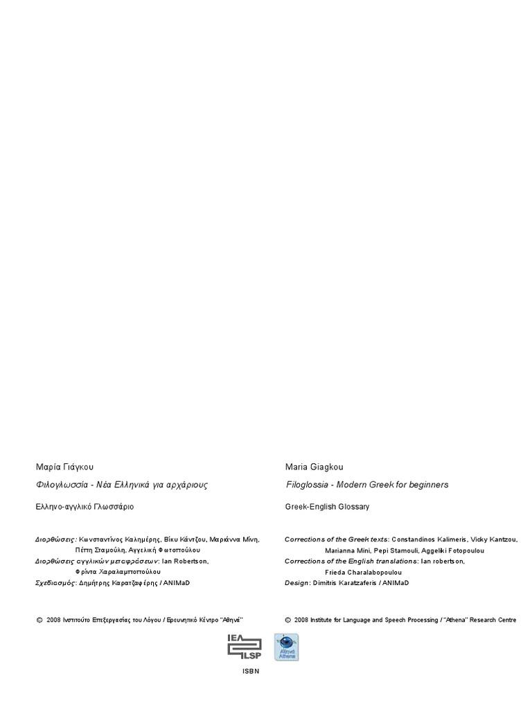 4c5059f22d7 Glossary Filoglossia