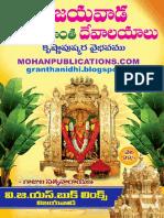 Vijayawada Yatra Guide, విజయవాడ యాత్ర గైడ్