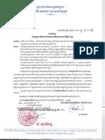 12-PNP Standard Materials Price List 2016