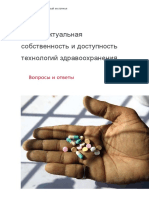 Intellectual Property and Access to Health Technologies_rus
