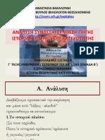 history-panellinies.pdf