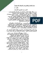 جدل الداخل والخارج فى النضال الديموقراطى فى مصر